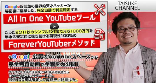 Forever-YouTuber1-540x290